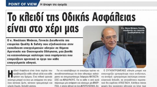 Άρθρο του Νίκου Μπάκα στο Autotriti Pro για την Οδική Ασφάλεια
