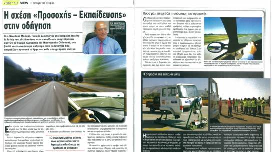 Η Quality & Safety στο Autotriti Pro