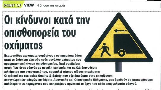 Οι κίνδυνοι κατά την οπισθοπορεία οχήματος