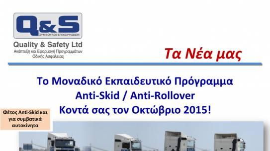 Εκπαιδευτικό Πρόγραμμα AntiSkid/Rollover 2015