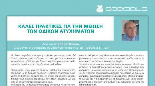 Άρθρο του Νίκου Μπάκα σχετικά με τις Καλές Πρακτικές για την Μείωση Ατυχημάτων