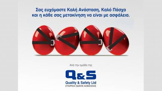 H Q&S Ltd. σας εύχεται Καλό Πάσχα και Καλή Ανάσταση