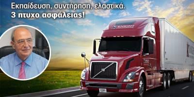 Ειδική εκπαίδευση Επαγγελματία οδηγού, ασφάλεια για όλους!